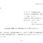 日本郵船|固定資産の譲渡に伴う特別利益の計上に関するお知らせ