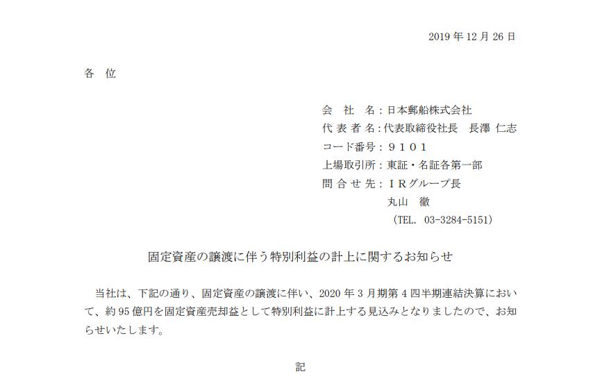 日本郵船 固定資産の譲渡に伴う特別利益の計上に関するお知らせ