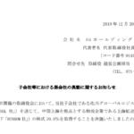 SGホールディングス|子会社等における孫会社の異動に関するお知らせ
