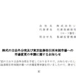 シルバーライフ|株式の立会外分売及び東京証券取引所本則市場への 市場変更の申請に関するお知らせ
