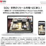 SOU|SOU 世界のリセール市場へEC参入!~ 越境ECモール「DOKODEMO」へ「ALLU」「usus」を出店、 世界96以上の国と地域に日本のブランドリユース品を提供 ~