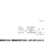 和心|募集新株予約権(業績連動型新株予約権)の発行に関するお知らせ