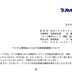 日本トランスシティ|ベトナム現地法人における新倉庫建設について