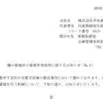 中央倉庫|梅小路地区の資産有効活用に関するお知らせ(№3)