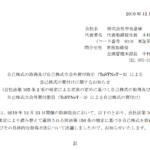 中央倉庫|自己株式の取得及び自己株式立会外買付取引(ToSTNeT-3)による自己株式の買付けに関するお知らせ