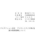 朝日放送グループHD|ポスト・プロダクション会社 プロセンスタジオ株式会社との 資本業務提携について