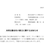 テレビ朝日ホールディングス|共同出資会社の設立に関するお知らせ
