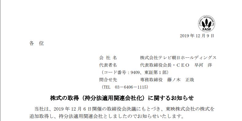 テレビ朝日ホールディングス|株式の取得(持分法適用関連会社化)に関するお知らせ