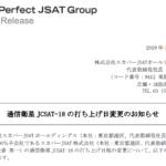 スカパーJSATホールディングス|通信衛星 JCSAT-18 の打ち上げ日変更のお知らせ