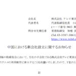 テレビ東京ホールディングス|中国における新会社設立に関するお知らせ