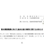 スマートバリュー|資本業務提携に向けた基本合意の解消に関するお知らせ