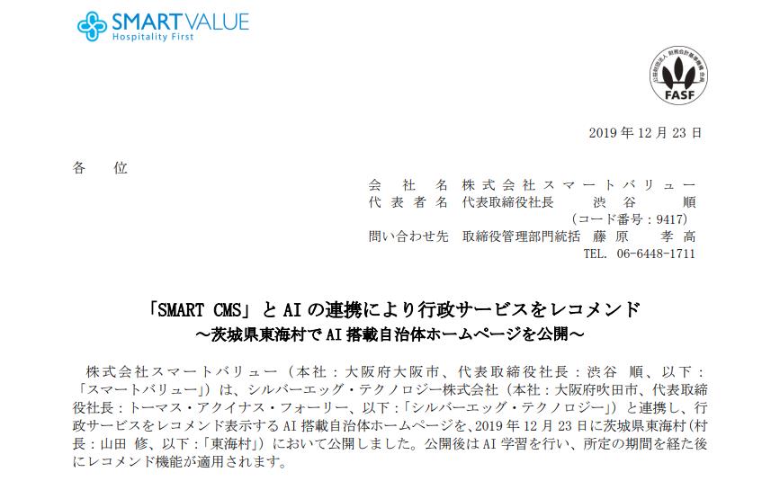 スマートバリュー|「SMART CMS」と AI の連携により行政サービスをレコメンド ~茨城県東海村で AI 搭載自治体ホームページを公開~