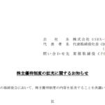 USEN-NEXTHOLDINGS|株主優待制度の拡充に関するお知らせ