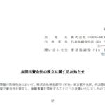 USEN-NEXT HOLDINGS|共同出資会社の設立に関するお知らせ