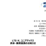 ワイヤレスゲート|LTE-X、ユニアデックス 資本・業務提携のお知らせ