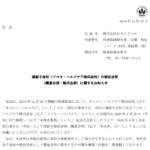 NTTドコモ|連結子会社(ドコモ・ヘルスケア株式会社)の吸収合併 (簡易合併・略式合併)に関するお知らせ