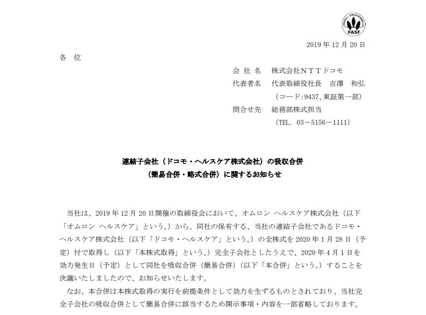 NTTドコモ 連結子会社(ドコモ・ヘルスケア株式会社)の吸収合併 (簡易合併・略式合併)に関するお知らせ