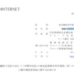 GMOインターネット|連結子会社(GMO ペパボ株式会社)の東京証券取引所市場第二部への 上場市場変更承認に関するお知らせ