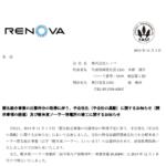 レノバ|匿名組合事業の出資持分の取得に伴う、子会社化(子会社の異動)に関するお知らせ(開 示事項の経過)及び軽米東ソーラー発電所の竣工に関するお知らせ