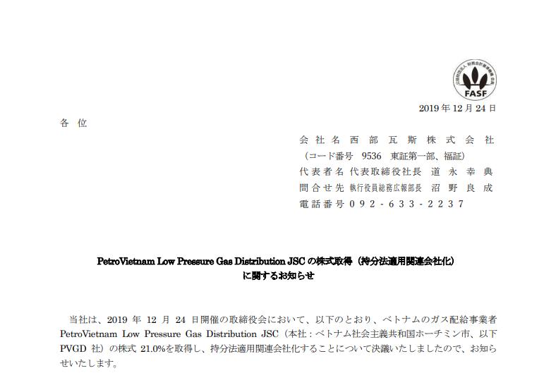 西部瓦斯|PetroVietnam Low Pressure Gas Distribution JSC の株式取得(持分法適用関連会社化)に関するお知らせ