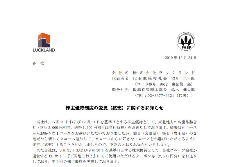 ラックランド|株主優待制度の変更(拡充)に関するお知らせ