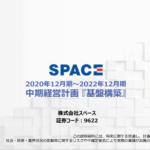スペース|中期経営計画の策定に関するお知らせ