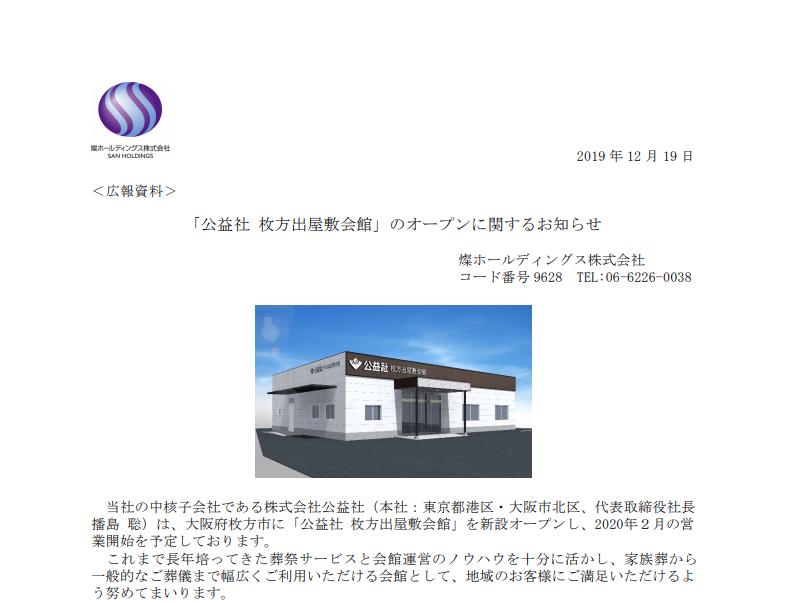 燦ホールディングス|「公益社 枚方出屋敷会館」のオープンに関するお知らせ