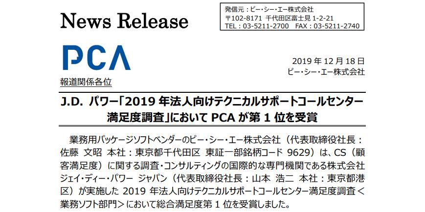 ピー・シー・エー|J.D. パワー「2019 年法人向けテクニカルサポートコールセンター 満足度調査」において PCA が第 1 位を受賞
