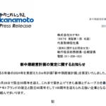 カナモト|新中期経営計画の策定に関するお知らせ