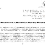 シーイーシー|不適切な取引及び売上計上に関する再発防止策及び関係者の処分に関するお知らせ
