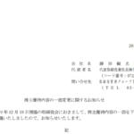 藤田観光|株主優待内容の一部変更に関するお知らせ