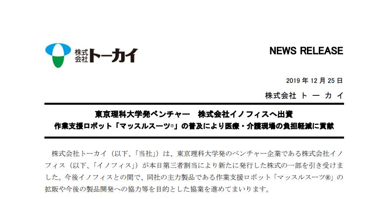 トーカイ|東京理科大学発ベンチャー 株式会社イノフィスへ出資