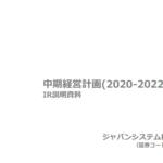 ジャパンシステム|中期経営計画(2020-2022) IR説明資料