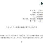 ジャパンシステム|セキュリティ事業の譲渡に関するお知らせ
