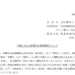 丸紅建材リース|中国における新規合弁事業展開について