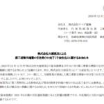 ヤマダ電機|株式会社大塚家具による第三者割当増資の引き受けの完了(子会社化)に関するお知らせ