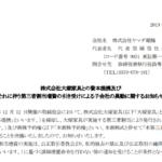 ヤマダ電機|株式会社大塚家具との資本提携及びそれに伴う第三者割当増資の引き受けによる子会社の異動に関するお知らせ