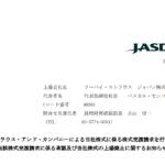 リーバイ・ストラウス ジャパン|リーバイ・ストラウス・アンド・カンパニーによる当社株式に係る株式売渡請求を行うことの決定、 当該株式売渡請求に係る承認及び当社株式の上場廃止に関するお知らせ