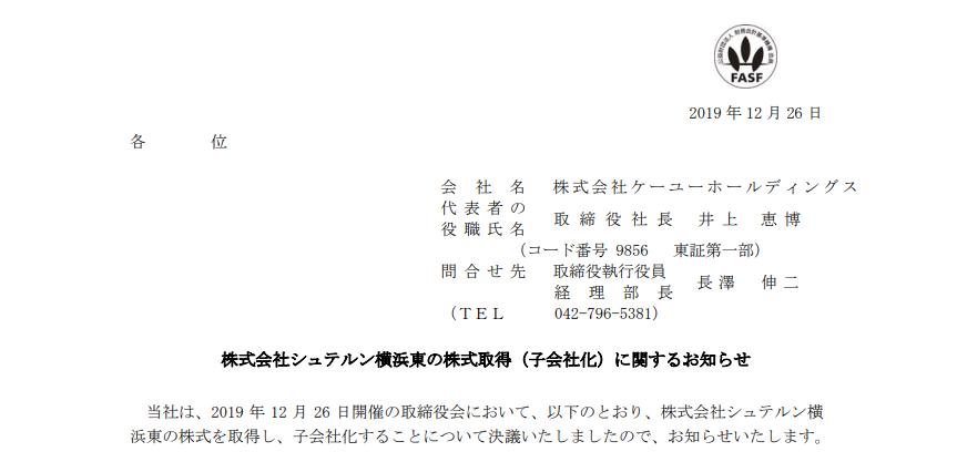 ケーユーホールディングス|株式会社シュテルン横浜東の株式取得(子会社化)に関するお知らせ