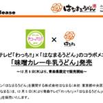 吉野家ホールディングス|青森テレビ「わっち!!」×「はなまるうどん」のコラボメニュー 「味噌カレー牛乳うどん」発売