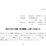 吉野家ホールディングス|特定子会社の異動(株式譲渡)に関するお知らせ