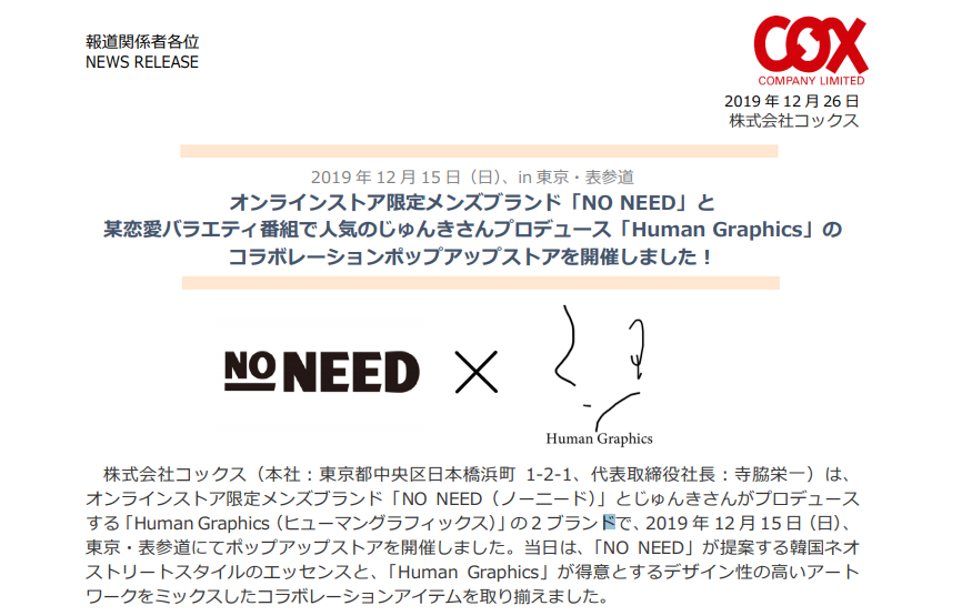 コックス|オンラインストア限定メンズブランド「NO NEED」と某恋愛バラエティ番組で人気のじゅんきさんプロデュース「Human Graphics」のコラボレーションポップアップストアを開催しました!