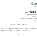UEX|資金の借入に関するお知らせ