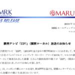 MRKホールディングス|読売テレビ「ZIP!」(関西ローカル)放送のお知らせ