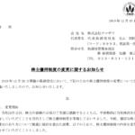 ヤマザワ|株主優待制度の変更に関するお知らせ