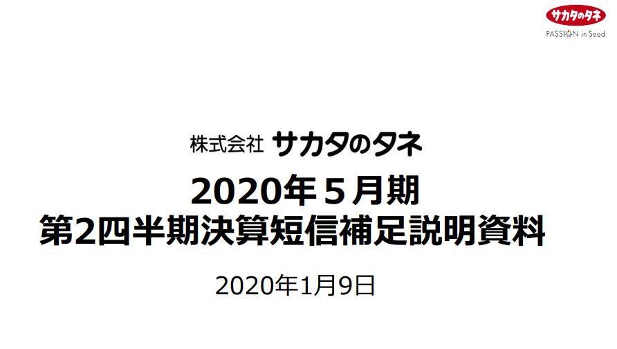 サカタのタネ|2020年5月期第2四半期決算短信補足説明資料