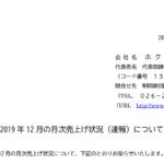 ホクト|2019 年 12 月の月次売上げ状況(速報)について