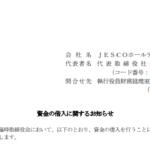 JESCOホールディングス|資金の借入に関するお知らせ