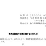 JESCOホールディングス|事業用資産の取得に関するお知らせ