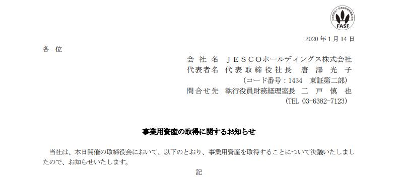JESCOホールディングス 事業用資産の取得に関するお知らせ